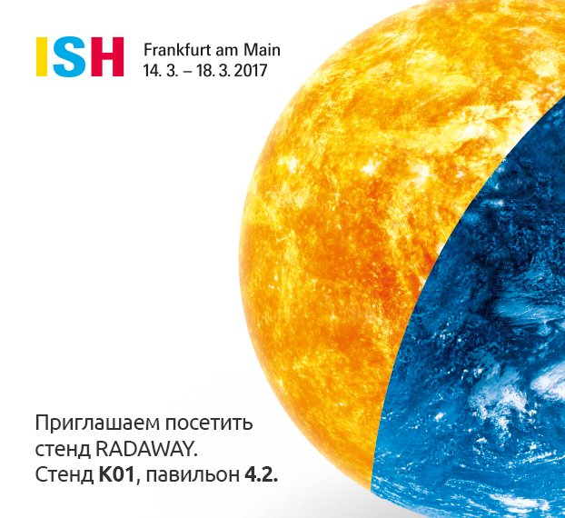 Выставка ISH Франкфурт