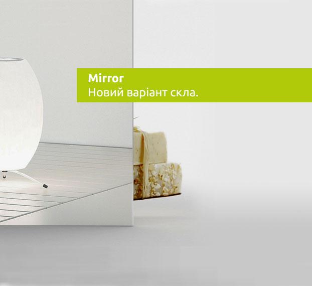 Новий варіант скла – Mirror